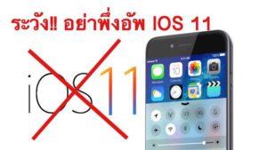 อย่าพึ่งอัพ ios 11